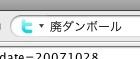 firefoxの検索窓からtwitter検索できるようにしてみた