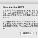 Time MachineとHDDの容量について