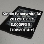 Kindle Paperwhite 3G 2012年モデルが3,000円引き!(10月20日まで)
