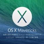 【速報】アップル、OS X Mavericksを本日無料で販売と発表
