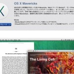 【速報】OS X Mavericks、Mac App Storeにて配信開始!