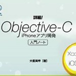 Xcode 5とiOS 7に対応した入門書!「詳細! Objective-C iPhoneアプリ開発 入門ノート」