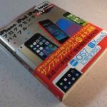 Xcode5&iOS7対応のアプリ開発解説書!「iPhone/iPad/iPod touchプログラミングバイブル」