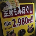 中野の安くて上手いリラクゼーション店「りらく 中野北口店」の感想など