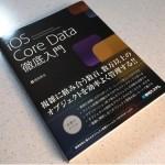 Core Dataについて日本語で学べる「iOS Core Data 徹底入門」