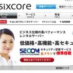 【WordPress】ロリポップが重かったのでsixcoreに乗り換えました!