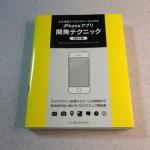 UIKit Dynamics・Text Kit・Sprite KitなどのiOS 7新機能について学びたいならコレ!「上を目指すプログラマーのためのiPhoneアプリ開発テクニック iOS 7編」