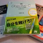 レベル・目的別!iPhoneアプリ開発おすすめ本19冊(2013年12月版)