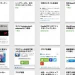 アキオ流!EvernoteとGoogleアナリティクスでブログを1日1改善!