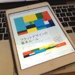 「フラットデザインの基本ルール」のKindle版が本日限定で71%オフの599円!
