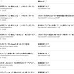 他のブログなどからリンクが張られたことをチェックするには、Googleアナリティクスのトラックバックレポートが便利