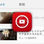 YouTube Captureでキューに追加済みとなった時の解決方法