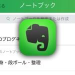 【Evernote】公式iPhoneアプリでノートを他のノートブックに移動するのが便利になってた!