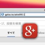 Google+の短縮URLを作る方法