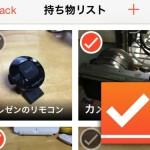 写真でチェックリストが作れるiPhoneアプリ「PictCheck」を作った理由