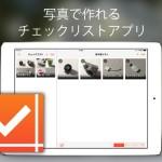 写真をチェックリストにできるアプリ「PictCheck」がiPadにも対応しました!