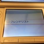 3DSで自分のフレンドコードを確認する方法