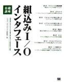 組込みI/Oインタフェース基礎講座