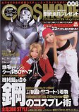 コスプレ雑誌 COSMODE 6
