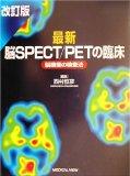 最新脳SPECT/PETの臨床―脳機能の検査法