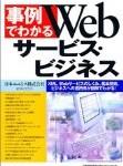 事例でわかるWebサービス・ビジネス―XML、Webサービスのしくみ、基本技術、ビジネスへの適用例が図解でわかる!