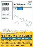 はてなの本 (NET TRAVELLERS 200Xシリーズ)