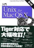 「入門Unix for Mac OS X」を読み終わった