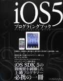 中・上級者向けのiOSアプリ開発本! 「iOS5プログラミングブック」