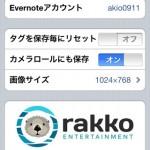 Evernoteへ素早く写真を送るためのiPhoneアプリ「FastEver Snap」