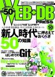 WEB+DB PRESS Vol.50 の「はじめてのGit」が素晴らしい