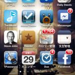 僕のiPhoneの1画面目に入っている1軍アプリ19個を紹介します(2012年6月版)