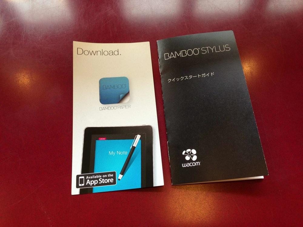 「クイックスタートガイド」と、「Bamboo Paper」という手書きメモアプリの案内