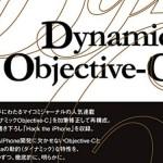 Objective-CとCocoaの動的な特性の利点を理解したいならこの本を読むべき