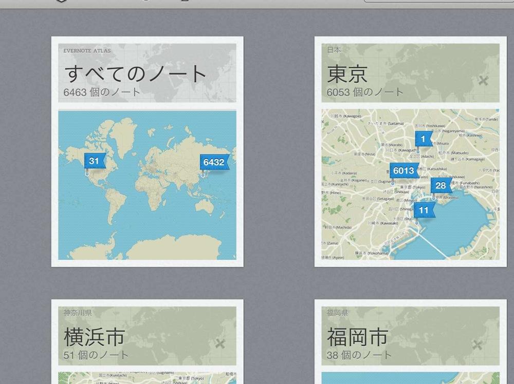 地図の一覧を表示する