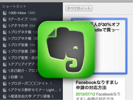 evernote-shortcut-20130721-122833.jpg