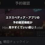 【旅行】エクスペディア・アプリの予約確認機能が見やすくていい感じ