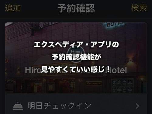 expedia-app-20130926-130337.jpg