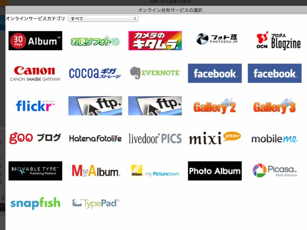 Facebook・mixi・Picasa・Evernote・Flickrなどへアップロードできる!
