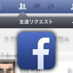 Facebookで知らない人からの申請が大量にきたら、この設定にするといいよ