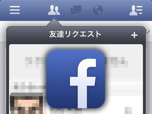 facebook-20130713-151309.jpg