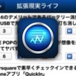 Feedback ブログに対する反響を一目で確認できるiPhoneアプリ