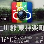 現在地や天気が入ったカッコイイ写真が撮れるアプリ instaWeather