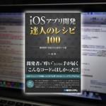 【書評】iPhoneアプリ開発に役立つTIPS集 iOSアプリ開発達人のレシピ100