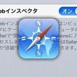 モバイル向けデザインをiPhoneでテストするなら、SafariのWebインスペクタが便利だよ