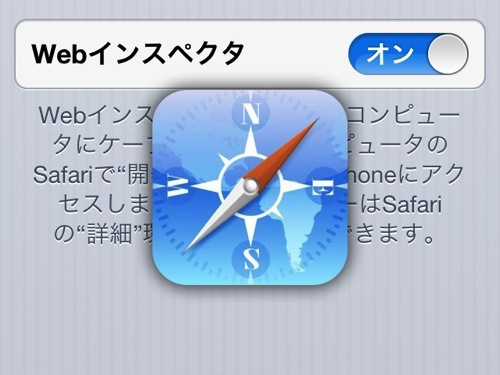 ios-safari-web-inspector-20130731-180836.jpg