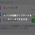 【iOS 7】アプリの自動アップデート機能をオン・オフする方法