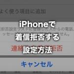 【iOS 7】iPhoneで着信拒否する設定方法