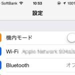 【iPhone】iOS 7ユーザーは海外旅行でこの設定をチェックすべし!