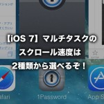 【iOS 7】マルチタスクのスクロール速度、実は2種類から選べるぞ!