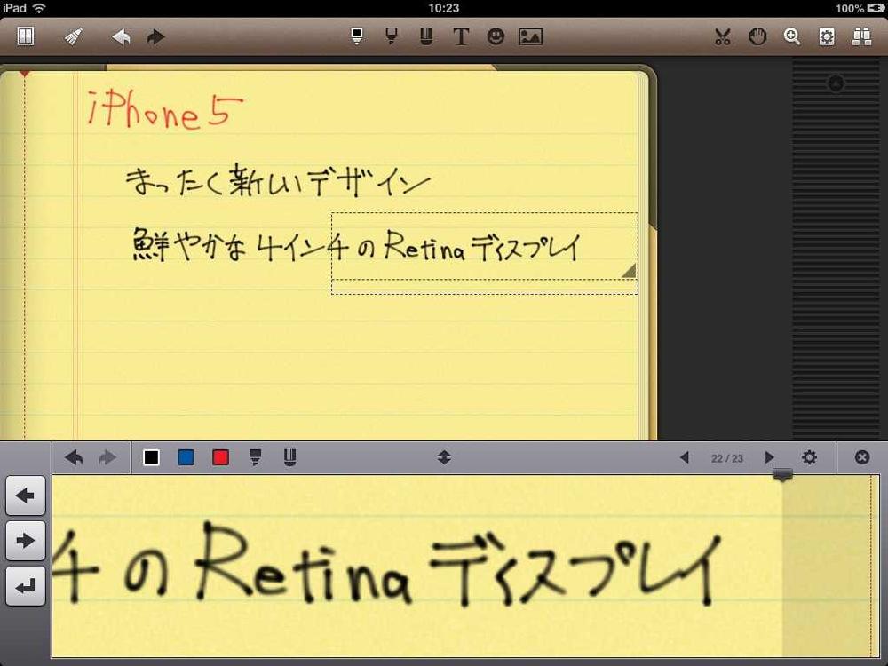 iPad手書きメモアプリで細かい文字を書くならNoteshelfがオススメ!